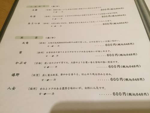 禅カフェ 坐月一葉 鶴見駅 シャル鶴見 日本茶専門店