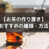 お茶 作り置き おすすめ 飲み物 ほうじ茶 ルイボスティー カフェイン