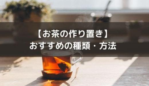 【家のお茶】 作り置きのおすすめは?容器・種類・作り方を紹介!