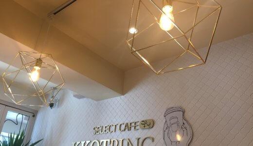 【自由が丘】韓国かき氷「KKOTBING(コッビン)」は味・ビジュアル良しのオシャレcafe