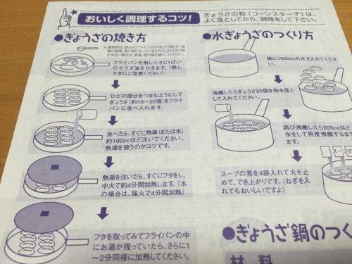 餃子の丸岡 お取り寄せ 宮崎 ナンバー1