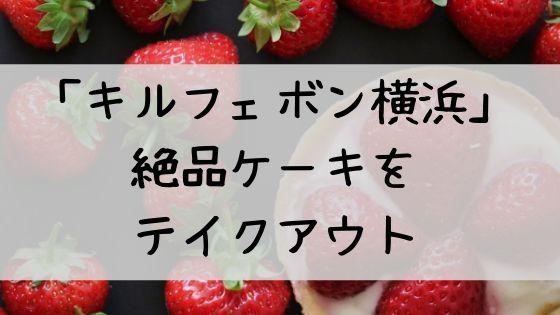 キルフェボン横浜 おすすめ ケーキ タルト ジョイナス 横浜駅 西口 アクセス クレジットカード カード払い