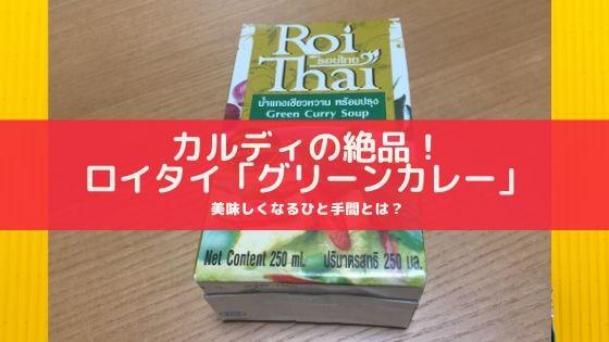 カルディ kaldi ロイタイ RoiThai グリーンカレー レトルト アレンジ レシピ 感想