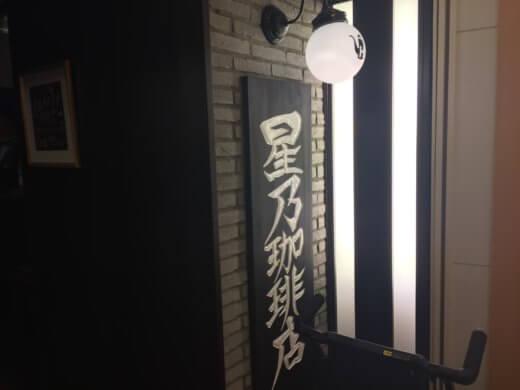 星乃珈琲 コーヒー スフレパンケーキ トレッサ横浜