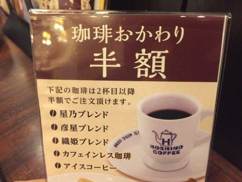 星乃珈琲 コーヒー スフレパンケーキ おかわり半額