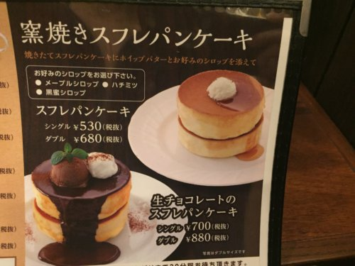 星乃珈琲 コーヒー スフレパンケーキ
