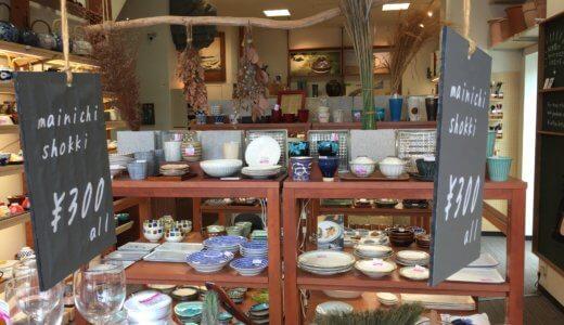 【鎌倉・葉山】安くておしゃれな食器屋「若宮陶器」でワンランク上の観光地巡り