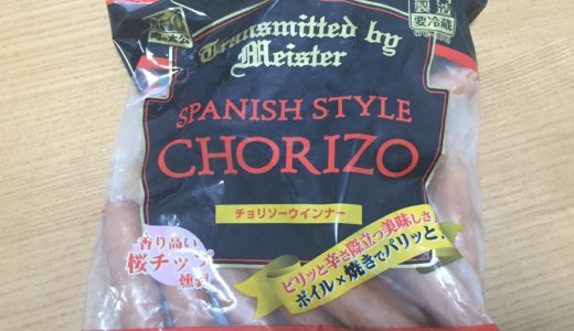 【業務スーパー】チョリソーウインナーは少しのピリ辛!美味しく食べる方法。