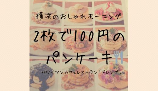 パンケーキ2枚で100円!人気カフェ「メレンゲ」で横浜モーニングタイムを楽しむ