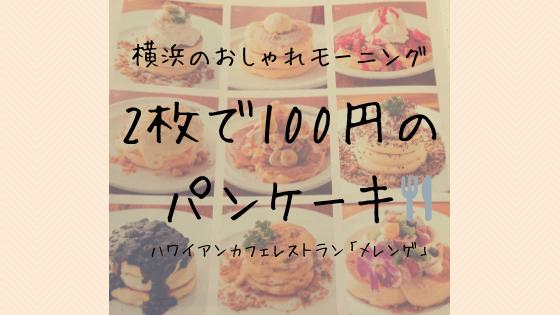 横浜 パンケーキ 100円 メレンゲ モーニング カフェ