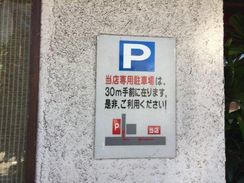アリラン亭 浅間町本店 ランチ Aランチ カルビ 駐車場
