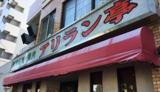 【横浜】アリラン亭のカルビランチが900円と激安すぎる!