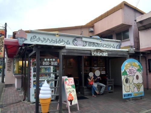 千葉 木村ピーナッツ ソフトクリーム ピネキ とんねるず