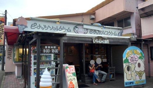 【南房総ドライブ】とんねるず絶賛の木村ピーナッツのソフトクリームは食べるべし!