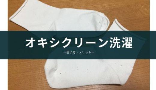 オキシクリーンで洗濯!簡単な使い方で汚れ・臭い・黄ばみを落とす!