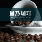 星乃珈琲 おすすめ スフレパンケーキ スイーツ コーヒー 感想