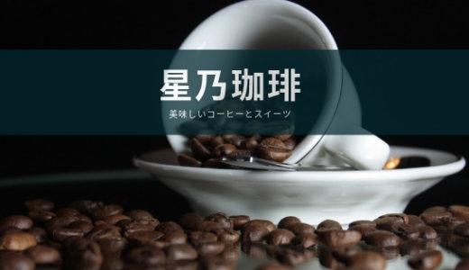 【ブラックコーヒー嫌いの口コミ】星乃珈琲店のパンケーキとスフレどっちが美味しい?