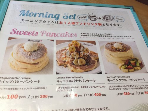 横浜 パンケーキ 100円 メレンゲ モーニング カフェ メニュー