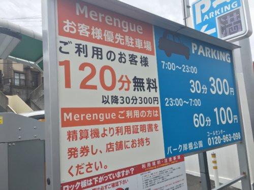 横浜 パンケーキ 100円 メレンゲ モーニング カフェ メニュー ワッフル 岸根公園店 駐車場