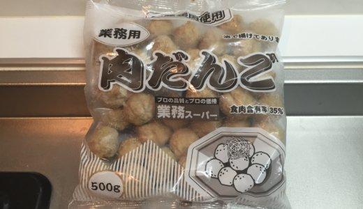 【業務スーパー】冷凍肉団子の2種類を比較!お弁当・シチューに便利な食材。