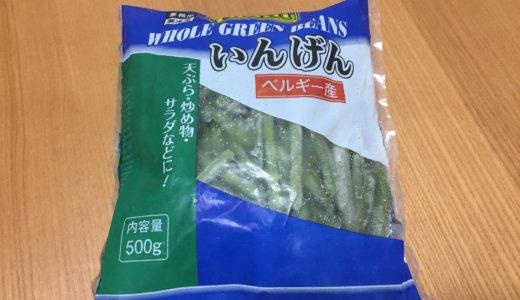 【業務スーパー】冷凍インゲンがあれば、野菜が高い時も買い物に行きたくない時も野菜料理ができる!