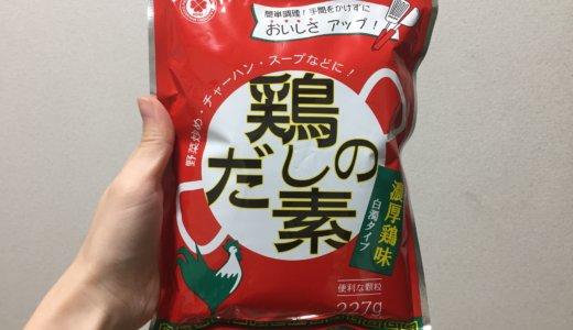【業務スーパー】「鶏だしの素」は安く万能に使えるおすすめ調味料!リピートしてます