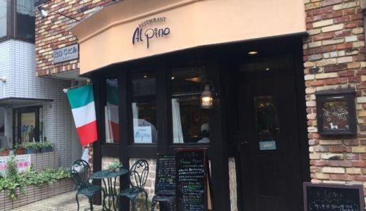 【横浜】日吉の「Alpino(アルピノ)」に行ったらシェフが変わって味も変わってた!ランチ食べました