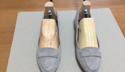 【靴が小さい・痛い】シューズフィッターがあれば自宅で靴伸ばし!使い方とコツ紹介