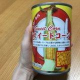 業務スーパー スイートコーン缶 缶詰 とうもろこし