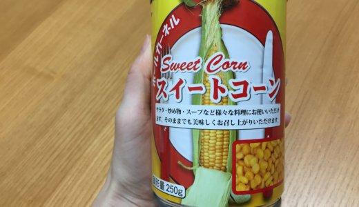 【業務スーパー】スイートコーン缶は安くて保存がきくおすすめ商品!毎月購入してます。