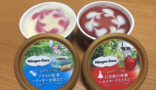 【新作アイス】アリス・白雪姫を表現したアイスは見た目だけじゃなく味もさすがハーゲンダッツ!