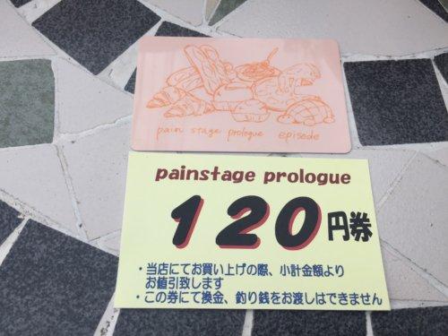 パンステージ プロローグ たまプラーザ 横浜 駐車場 イートイン 人気