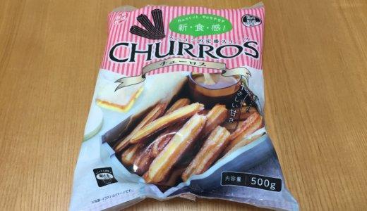 【業務スーパー】激安チュロスは揚げた方が美味しい!