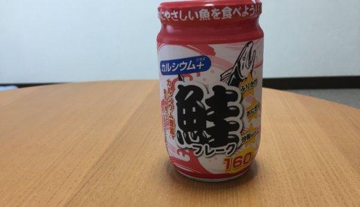 【業務スーパー】ご飯のおとも「鮭フレーク」は少し安っぽい味?でも美味しいよ!