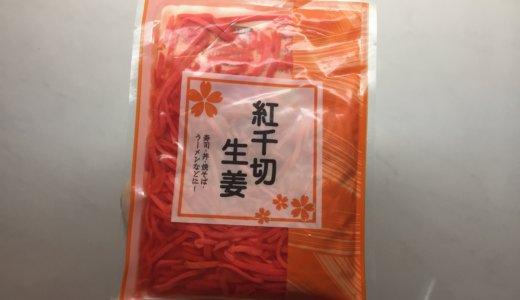【業務スーパー】お得な「紅ショウガ」は冷蔵庫に常備しておく!