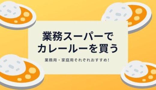 【業務スーパー】美味しいカレールーは?業務用と家庭用の違い
