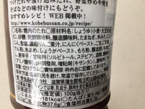 業務スーパー 焼肉のたれ 香味醤油