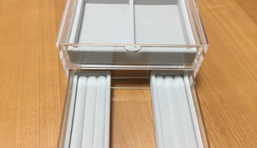 【アクセサリーボックス】無印のアクリルケースを安い組み合わせでカスタマイズ!