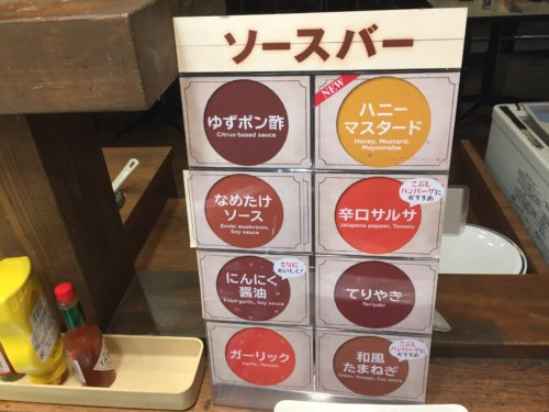 ステーキガスト ソースバー 種類 8種類