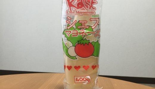 【業務スーパー】どれが美味しいマヨネーズ?おすすめマヨ・まずいマヨを紹介!