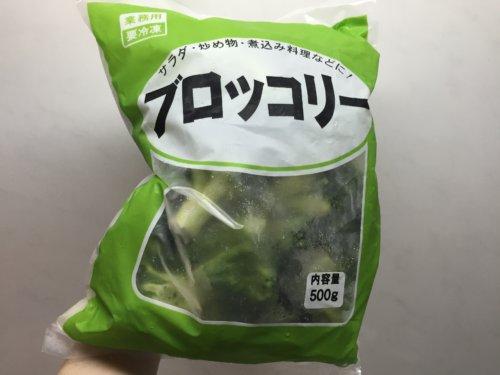 業務スーパー ブロッコリー 冷凍野菜