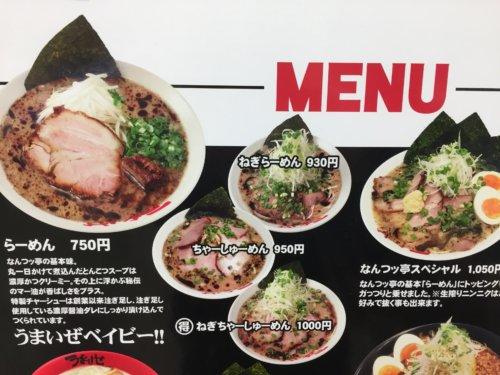 なんつっ亭 川崎 ラーメン メニュー