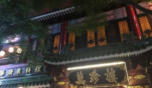中華街の老舗「萬珍樓」で2万円コース食べてきた!人生初の高級ディナーでした。