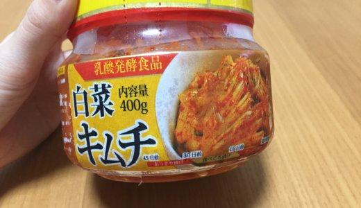 【業務スーパー】白菜キムチ 400gがキムチ鍋・豚キムチにおすすめ!日本人好みの味