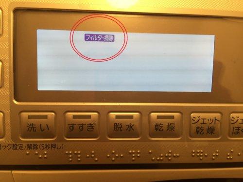 Panasonic ドラム式洗濯機 掃除 フィルター 乾燥 目詰まり ホコリ 隙間