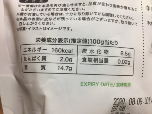業務スーパー アボカド チャンク ダイスカット 500g