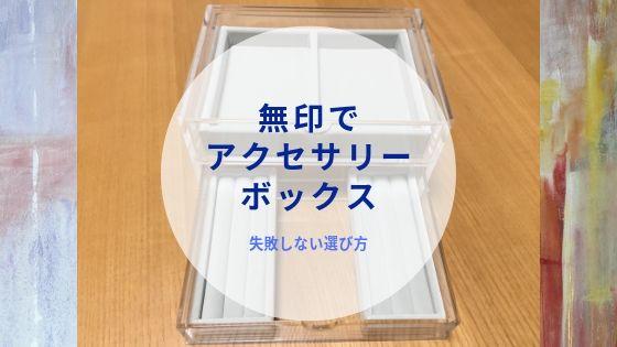 印良品  アクセサリーボックス アクリルケース カスタマイズ ベロア内箱仕切 失敗 選び方