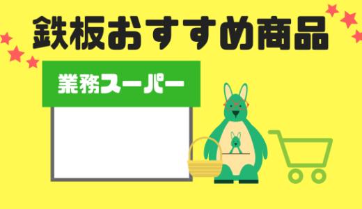 【業務スーパー】リピート買いばかりしている鉄板おすすめ商品まとめ!