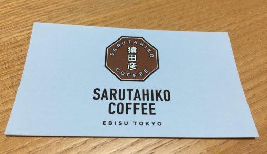武蔵小杉の「猿田彦珈琲」でカフェタイム。小さな店舗だけどソファー席でまったり!