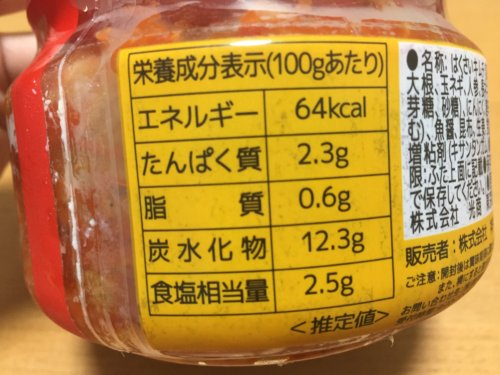 業務スーパー 白菜キムチ 400g アレンジ レシピ